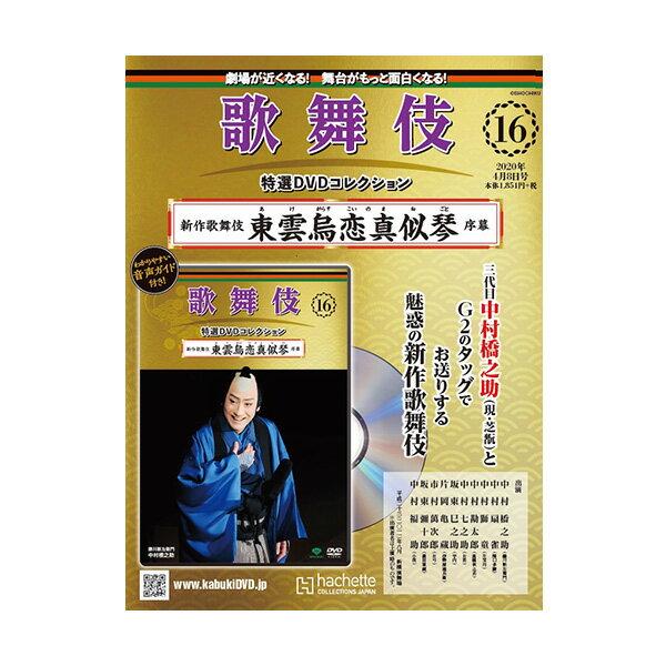 舞台, 歌舞伎・能・狂言 DVD 16 KABUKI DVD hachette