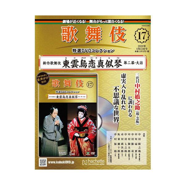 舞台, 歌舞伎・能・狂言 DVD 17 KABUKI DVD hachette