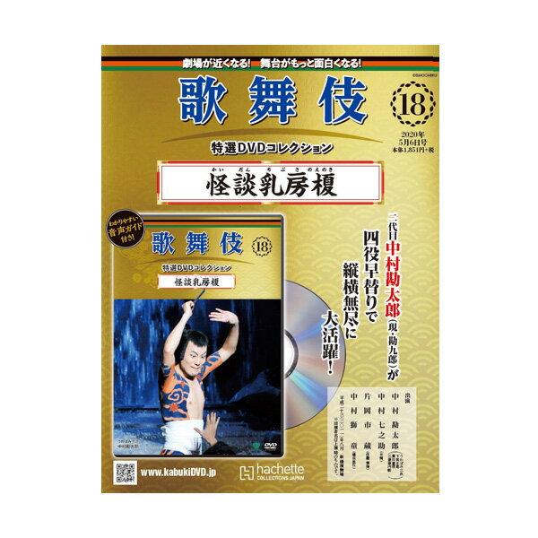 舞台, 歌舞伎・能・狂言 DVD 18 KABUKI DVD hachette