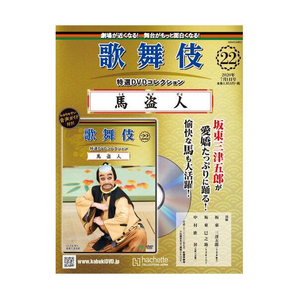 舞台, 歌舞伎・能・狂言 DVD 22 KABUKI DVD hachette