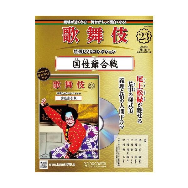 舞台, 歌舞伎・能・狂言 DVD 23 KABUKI DVD hachette