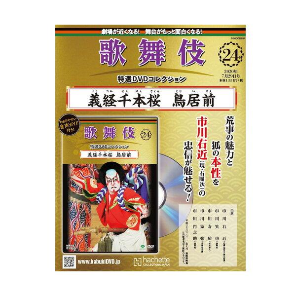 舞台, 歌舞伎・能・狂言 DVD 24 KABUKI DVD hachette