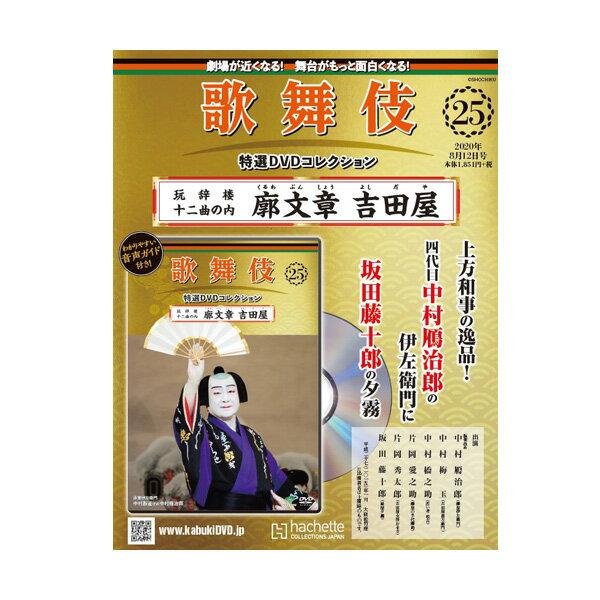 舞台, 歌舞伎・能・狂言 DVD 25 KABUKI DVD hachette