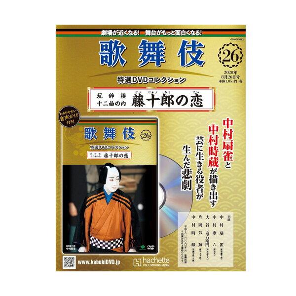 舞台, 歌舞伎・能・狂言 DVD 26 KABUKI DVD hachette