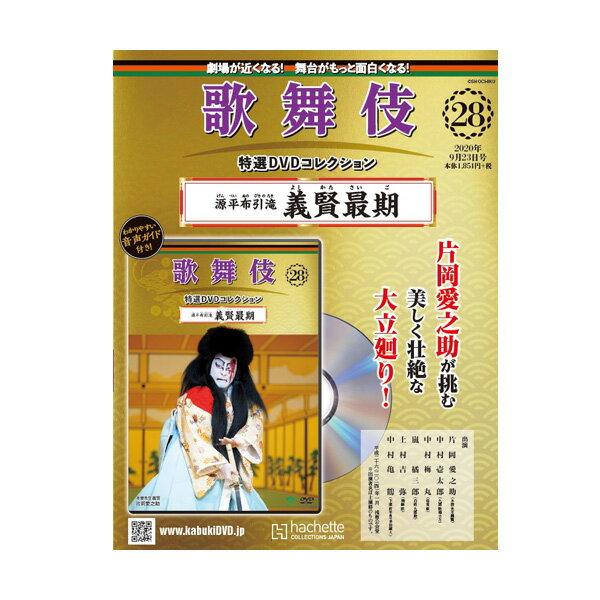 舞台, 歌舞伎・能・狂言 DVD 28 KABUKI DVD hachette
