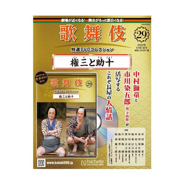 舞台, 歌舞伎・能・狂言 DVD 29 KABUKI DVD hachette