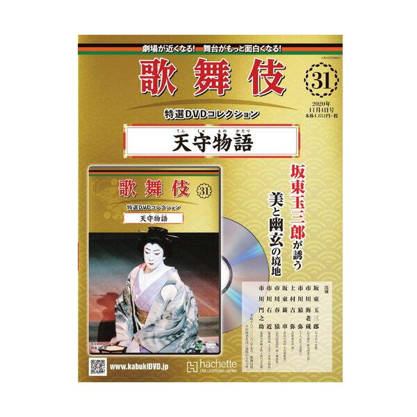 舞台, 歌舞伎・能・狂言 DVD 31 KABUKI DVD hachette