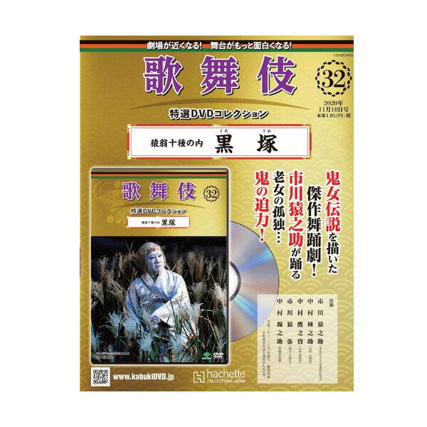 舞台, 歌舞伎・能・狂言 DVD 32 KABUKI DVD hachette