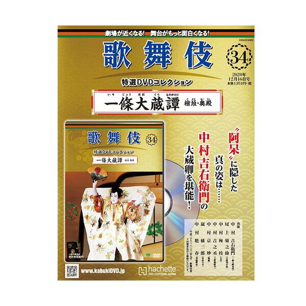 舞台, 歌舞伎・能・狂言 DVD 34 KABUKI DVD hachette