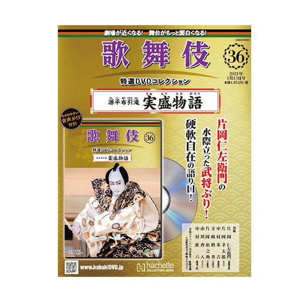 舞台, 歌舞伎・能・狂言 DVD 36 KABUKI DVD hachette