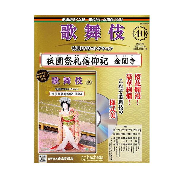 舞台, 歌舞伎・能・狂言 DVD 40 KABUKI DVD hachette