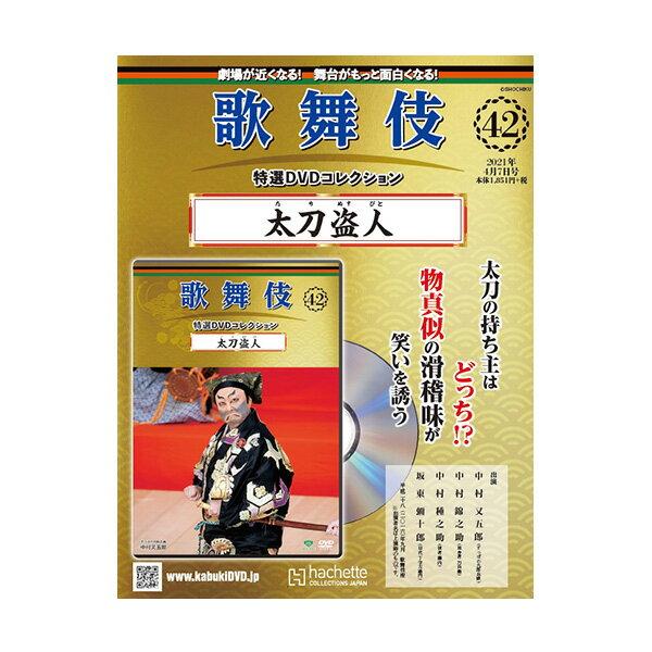 舞台, 歌舞伎・能・狂言 DVD 42 KABUKI DVD hachette