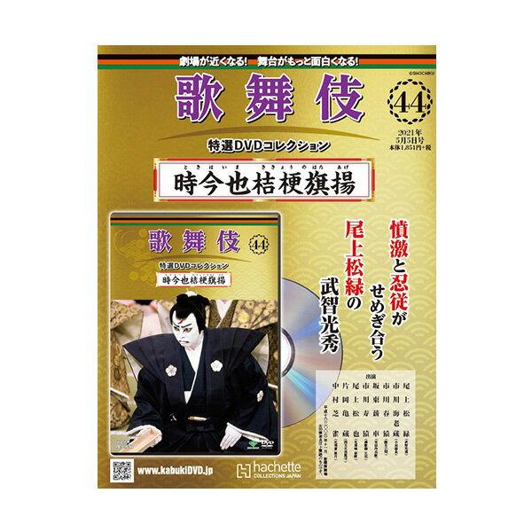 舞台, 歌舞伎・能・狂言 DVD 44 KABUKI DVD hachette