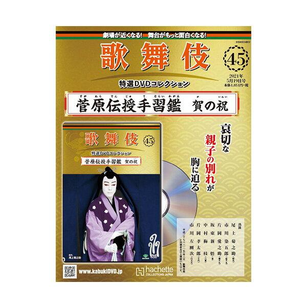 舞台, 歌舞伎・能・狂言 DVD 45 KABUKI DVD hachette