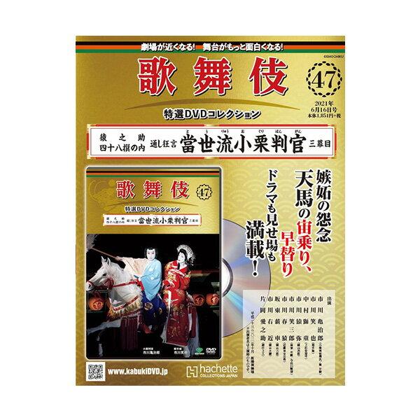 舞台, 歌舞伎・能・狂言 DVD 47 KABUKI DVD hachette