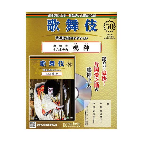 舞台, 歌舞伎・能・狂言 DVD 50 KABUKI DVD hachette