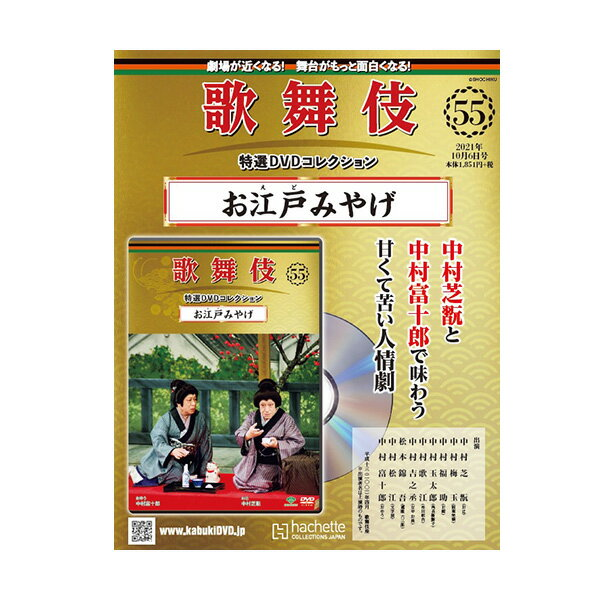 舞台, 歌舞伎・能・狂言 DVD 55 KABUKI DVD hachette