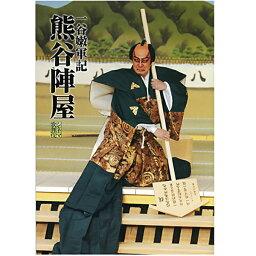 松竹歌舞伎屋本舗シネマ歌舞伎 熊谷陣屋 劇場用プログラム歌舞伎 KABUKI パンフレット 筋書 映画 月イチ歌舞伎 松竹 演劇 芝居 和 伝統 文化