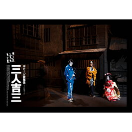 "NEWシネマ歌舞伎 三人吉三 劇場用プログラム ""/>    <p class="
