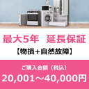【物損+自然故障】【ご購入金額20,001〜40,000円(税込)用】 個人様向け5年延長保証