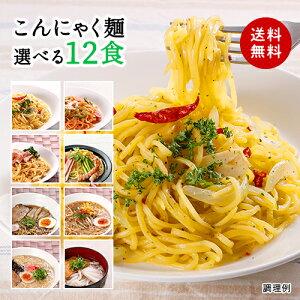 選べるこんにゃく麺12食セット