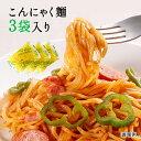 こんにゃく麺のみ(150g)3食入〈スープ無し〉(替玉 替え玉 ダイエット食品 置き換え 置き換えダ ...