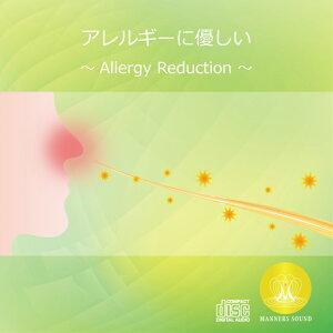 アレルギーに優しい〜Allergy Reduction〜 マナーズサウンドCD(音源のみ)マナーズサウンド 音響振動療法 音響療法 サイマティクス マナーズ 特殊音響