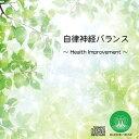 自律神経バランスマナーズサウンドCD(音源のみ)マナーズサウ...