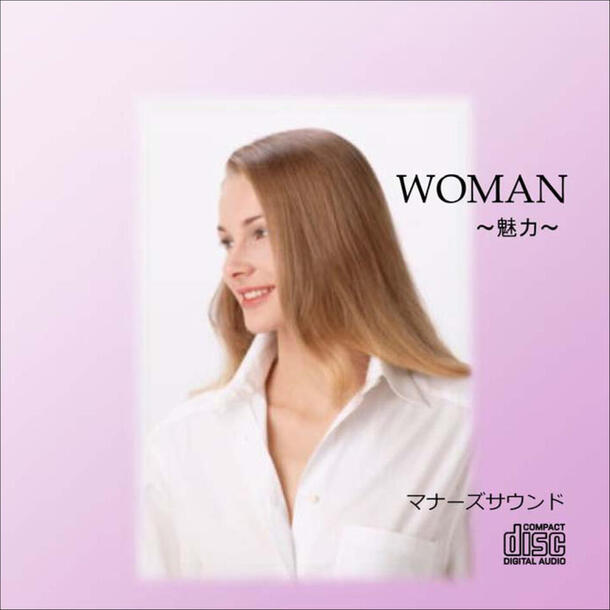WOMAN〜魅力〜マナーズサウンドCD(音源メイン)マナーズサウンド 音響振動療法 音響療法 サイマティクス マナーズ