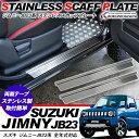ジムニー JB23系 ステンレス スカッフプレート 2P サイドステップ カバー ステップガード ドアエントリーカバー 外装 カスタム