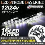 汎用 LEDデイライト 12V/24V ONN/OFF機能付き 16パターン ストロボ発光 4個セット ホワイト/ブルー 【201806ss10】