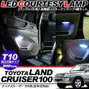 ランクル100 LED カーテシランプ T10 バルブ ホワイト 12V用/...