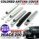 ハイエース 200系 アンテナカバー/純正カラー 1型/2型/3型対...