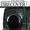 タイヤカバー ステンレスタイプ 15インチ 16インチ 背面用 ブラック 汎用