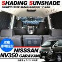 NV350 キャラバン/E26系 遮光 サンシェード 8Pセット/車中泊 ...