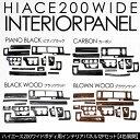 ハイエース 200系 ワイドボディ用 インテリアパネル/3Dパネル...