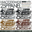 ハイエース 200系 インテリアパネル/3Dパネル 25Pセット 3D立体パネル ワイドボディ 1型/2型/3型前期/3型後期対応 200系ハイエース インパネ 内装 パーツ