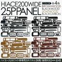 ハイエース 200系 インテリアパネル/3Dパネル 25Pセット 3D立...