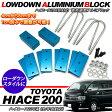 ハイエース 200系 車高調整 ローダウンブロック アルミブロックキット 標準/ワイドボディ 1型/2型/3型前期/3型後期対応 200系ハイエース ローダウン カスタム パーツ