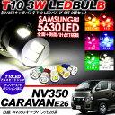 NV350キャラバン T10 LEDバルブ 6LED アルミ 2個セット