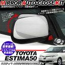 エスティマ ACR50/GSR50/AHR20系 ドアミラー 自動格納キット ...