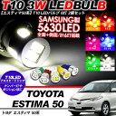 エスティマ50系 T10 LEDバルブ 6LED アルミ 2個セット 【2021...