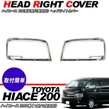 ハイエース 200系 メッキ ヘッドライトカバー/メッキリムカバー 1型/2型/標準/ワイドボディ対応
