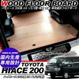 【ハイエース200系パーツ】フロアボード/ラゲッジルーム用木製ボードDX1型/2型3型前期標準ボディ