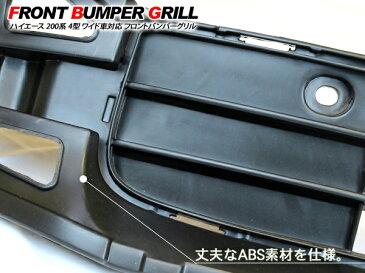 ハイエース 200系 4型 フロントバンパーグリル/バンパー インナーグリル ワイドボディ対応 【201812SS50】