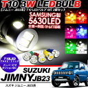 ジムニー JB23W系 T10 LEDバルブ 6LED アルミ 2個セット