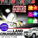 ランドクルーザー 200系 T10 LEDバルブ 6LED アルミ 2個セッ...