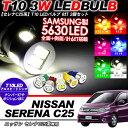 セレナ C25系 T10 LEDバルブ 6LED アルミ 2個セット 【202103...