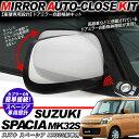 スペーシア MK32S系 ドアミラー 自動格納キット 12V/キーレス...