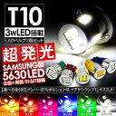 【ポイント消化に最適】T10 LEDバルブ アルミヒートシンク 6L...